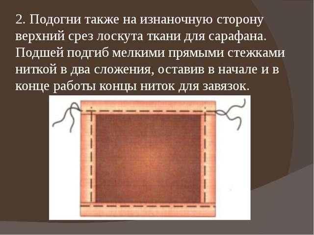2. Подогни также на изнаночную сторону верхний срез лоскута ткани для сарафан...
