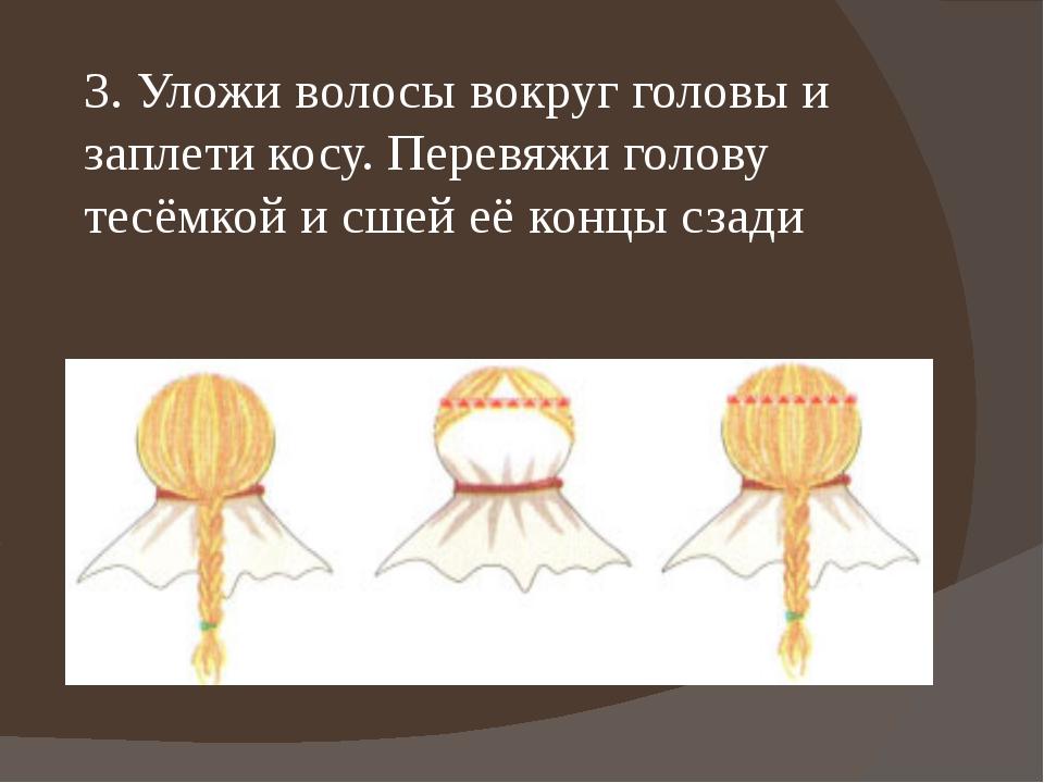 3. Уложи волосы вокруг головы и заплети косу. Перевяжи голову тесёмкой и сшей...