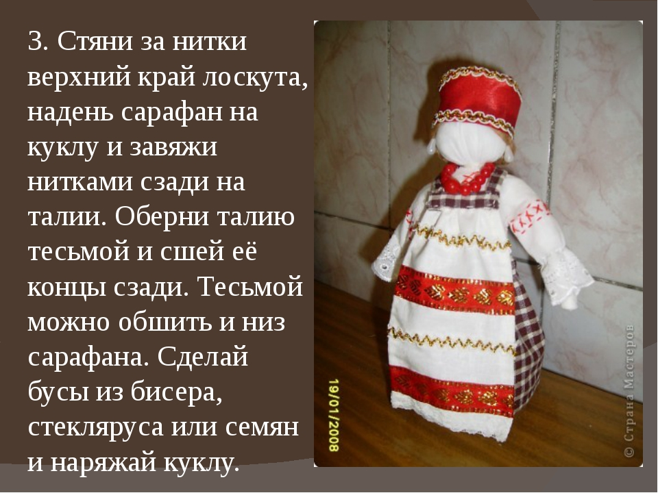 3. Стяни за нитки верхний край лоскута, надень сарафан на куклу и завяжи нитк...