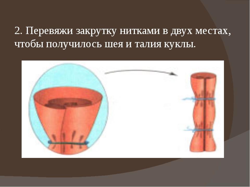 2. Перевяжи закрутку нитками в двух местах, чтобы получилось шея и талия куклы.