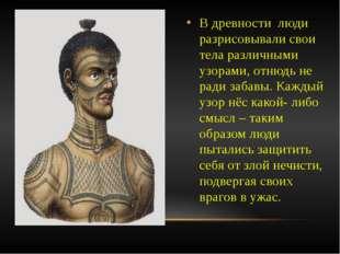 В древности люди разрисовывали свои тела различными узорами, отнюдь не ради з