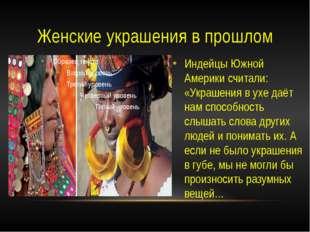 Женские украшения в прошлом Индейцы Южной Америки считали: «Украшения в ухе д