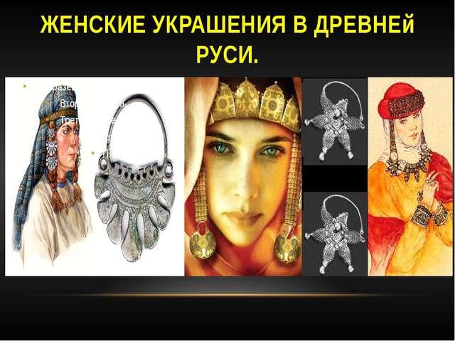 ЖЕНСКИЕ УКРАШЕНИЯ В ДРЕВНЕй РУСИ.