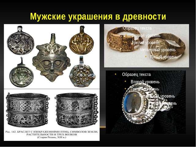 Мужские украшения в древности