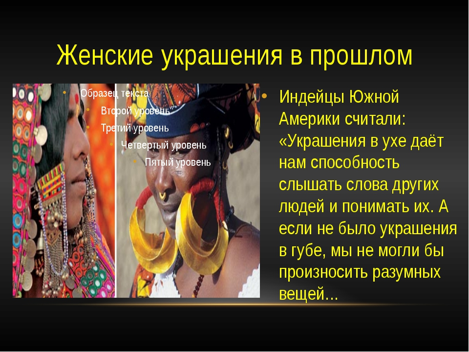 Женские украшения в прошлом Индейцы Южной Америки считали: «Украшения в ухе д...