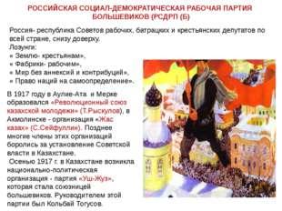РОССИЙСКАЯ СОЦИАЛ-ДЕМОКРАТИЧЕСКАЯ РАБОЧАЯ ПАРТИЯ БОЛЬШЕВИКОВ (РСДРП (Б) Росси