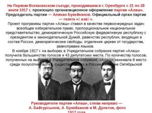 Руководители партии «Алаш», слева направо — А. Байтурсынов, А. Букейханов и М