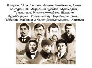"""В партию """"Алаш"""" вошли Алихан Букейханов, Ахмет Байтурсынов, Мыржакып Дулатов,"""