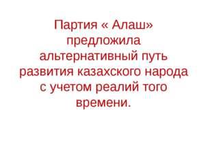 Партия « Алаш» предложила альтернативный путь развития казахского народа с уч