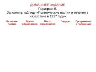 ДОМАШНЕЕ ЗАДАНИЕ Параграф 5. Заполнить таблицу «Политические партии и течения