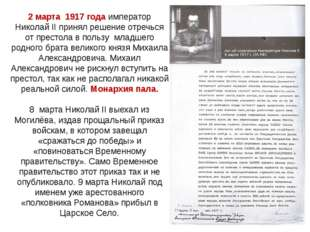 2 марта 1917 года император Николай II принял решение отречься от престола в