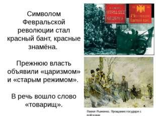 Символом Февральской революции стал красный бант, красные знамёна. Прежнюю вл