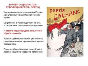 ПАРТИЯ СОЦИАЛИСТОВ-РЕВОЛЮЦИОНЕРОВ ( ЭСЕРЫ) Идея о возможности перехода России