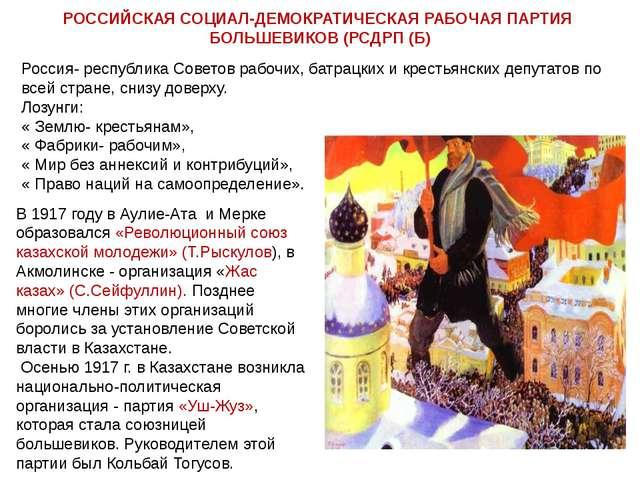 РОССИЙСКАЯ СОЦИАЛ-ДЕМОКРАТИЧЕСКАЯ РАБОЧАЯ ПАРТИЯ БОЛЬШЕВИКОВ (РСДРП (Б) Росси...