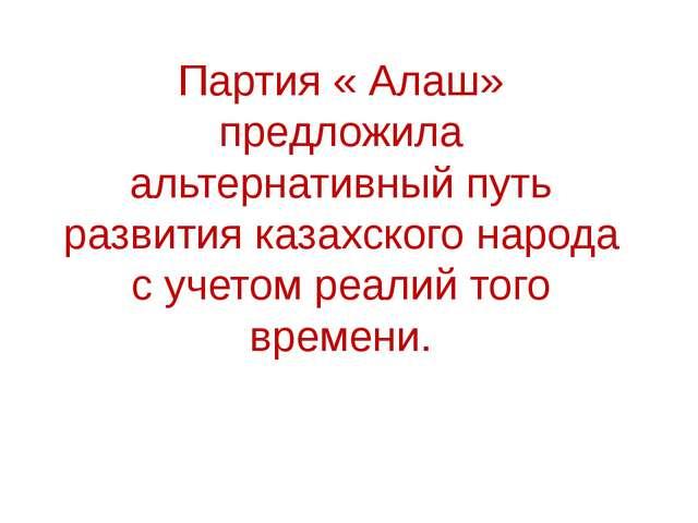 Партия « Алаш» предложила альтернативный путь развития казахского народа с уч...