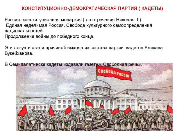 КОНСТИТУЦИОННО-ДЕМОКРАТИЧЕСКАЯ ПАРТИЯ ( КАДЕТЫ) Россия- конституционная монар...