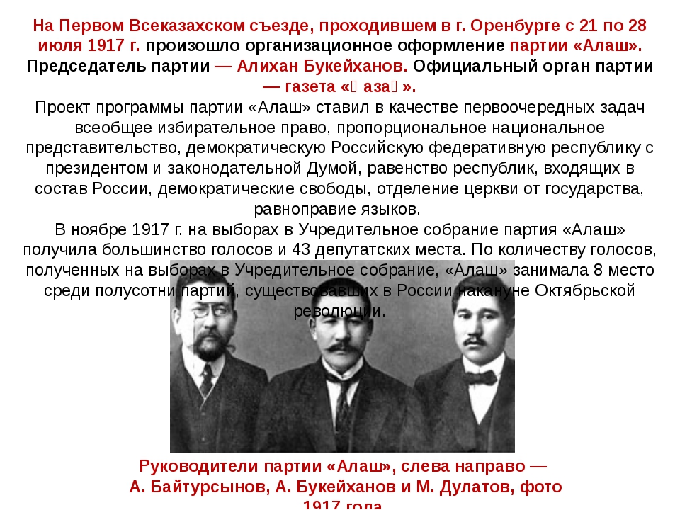 Руководители партии «Алаш», слева направо — А. Байтурсынов, А. Букейханов и М...