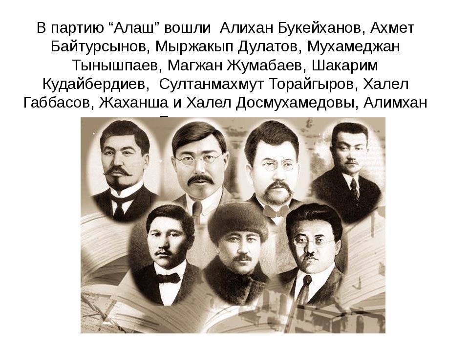 """В партию """"Алаш"""" вошли Алихан Букейханов, Ахмет Байтурсынов, Мыржакып Дулатов,..."""