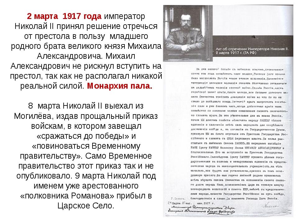 2 марта 1917 года император Николай II принял решение отречься от престола в...