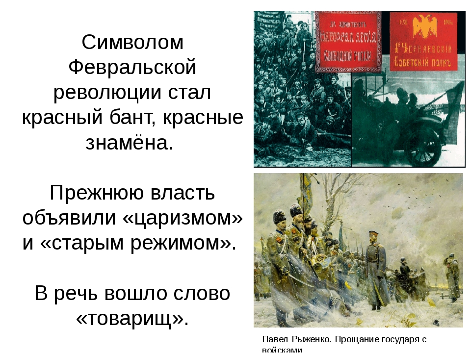 Символом Февральской революции стал красный бант, красные знамёна. Прежнюю вл...