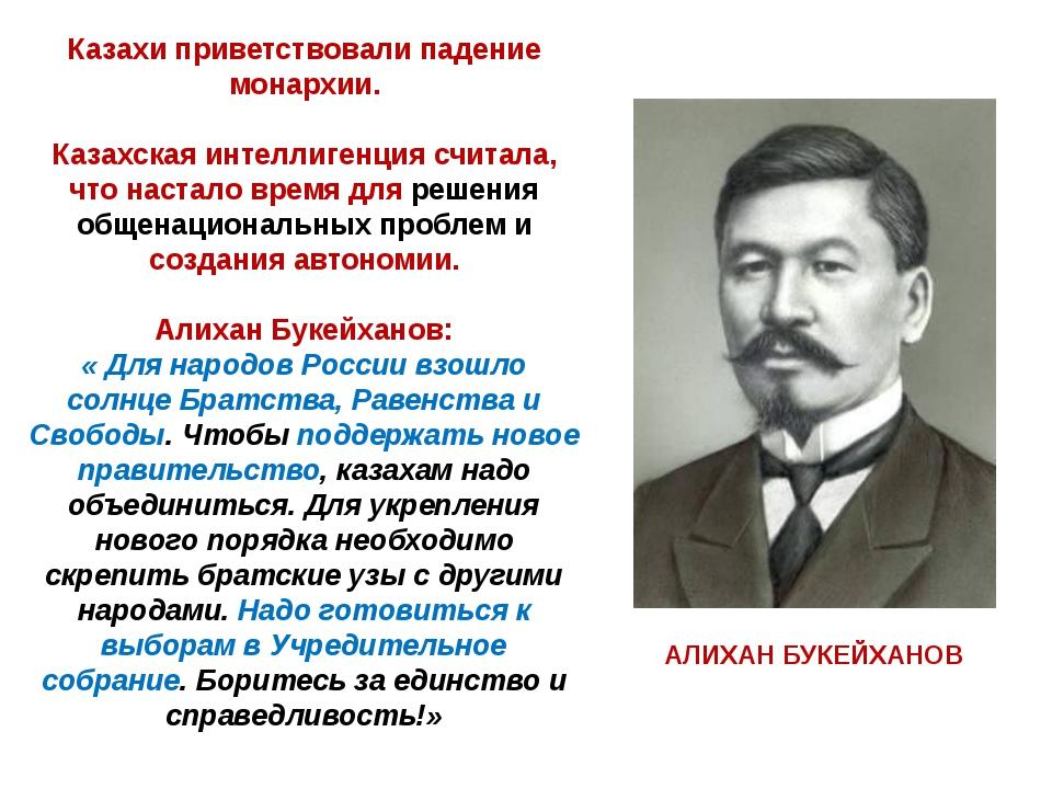 АЛИХАН БУКЕЙХАНОВ Казахи приветствовали падение монархии. Казахская интеллиге...