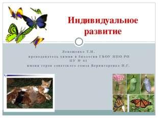 Лепешенко Т.И. преподаватель химии и биологии ГБОУ НПО РО ПУ № 61 имени героя