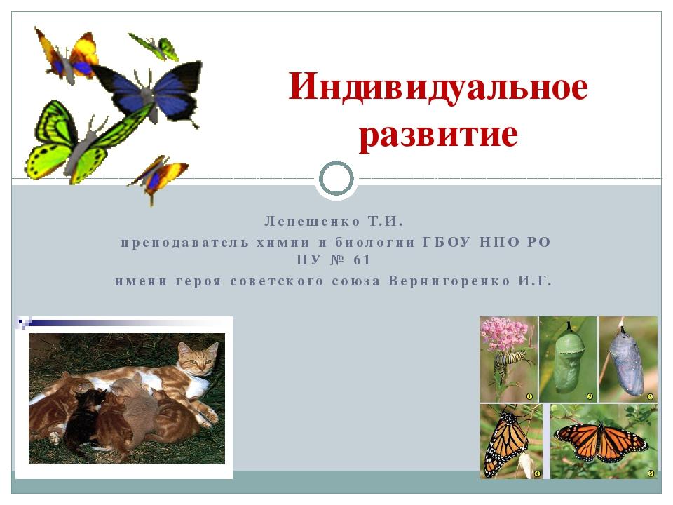 Лепешенко Т.И. преподаватель химии и биологии ГБОУ НПО РО ПУ № 61 имени героя...