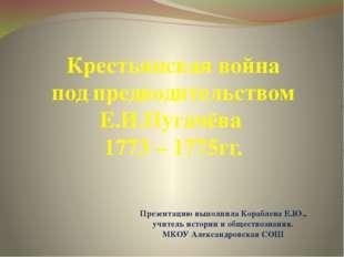 Крестьянская война под предводительством Е.И.Пугачёва 1773 – 1775гг. Презента