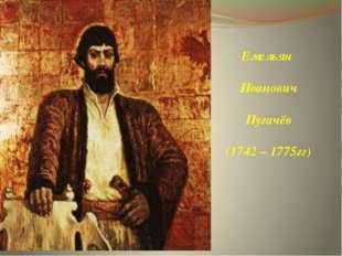 Емельян Иванович Пугачёв (1742 – 1775гг)