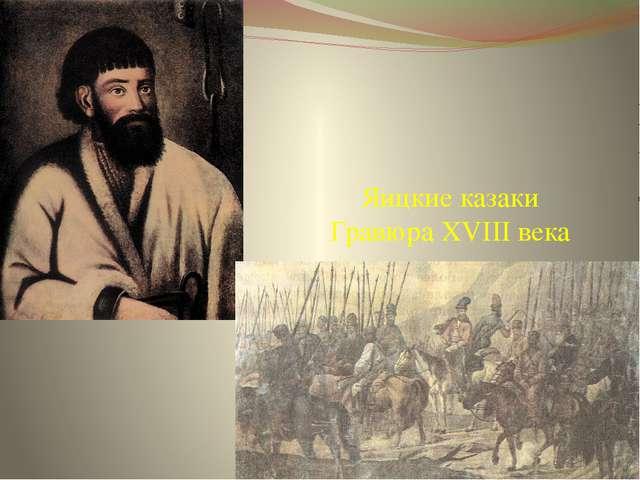Яицкие казаки Гравюра XVIII века