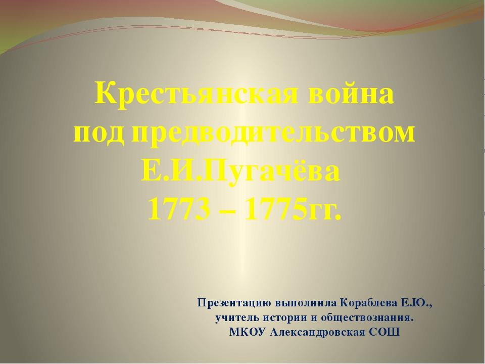 Крестьянская война под предводительством Е.И.Пугачёва 1773 – 1775гг. Презента...