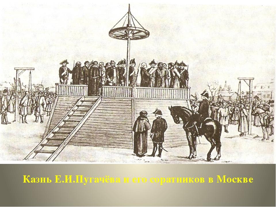 Казнь Е.И.Пугачёва и его соратников в Москве
