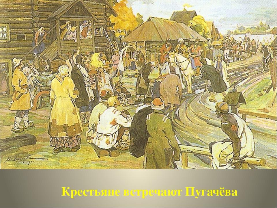 Крестьяне встречают Пугачёва