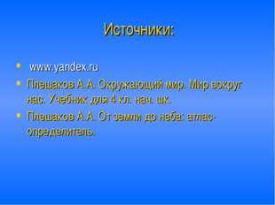 Источники: www.yandex.ru Плешаков А.А. Окружающий мир. Мир вокруг нас. Учебн