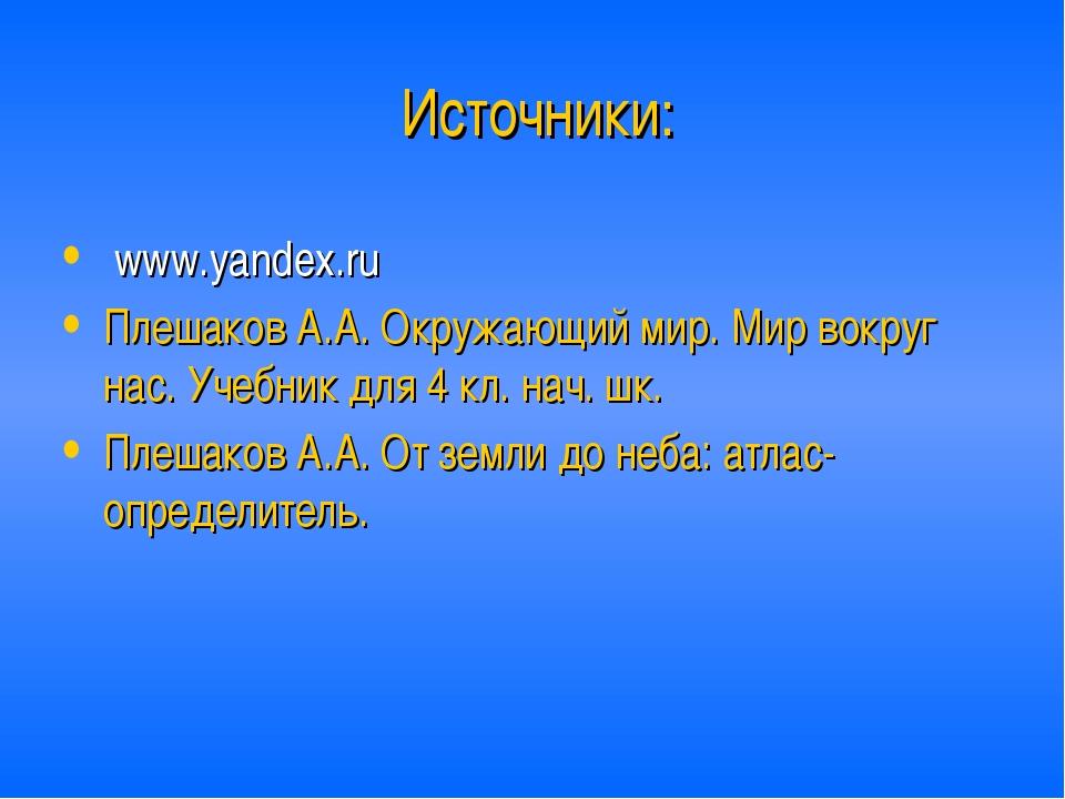 Источники: www.yandex.ru Плешаков А.А. Окружающий мир. Мир вокруг нас. Учебн...
