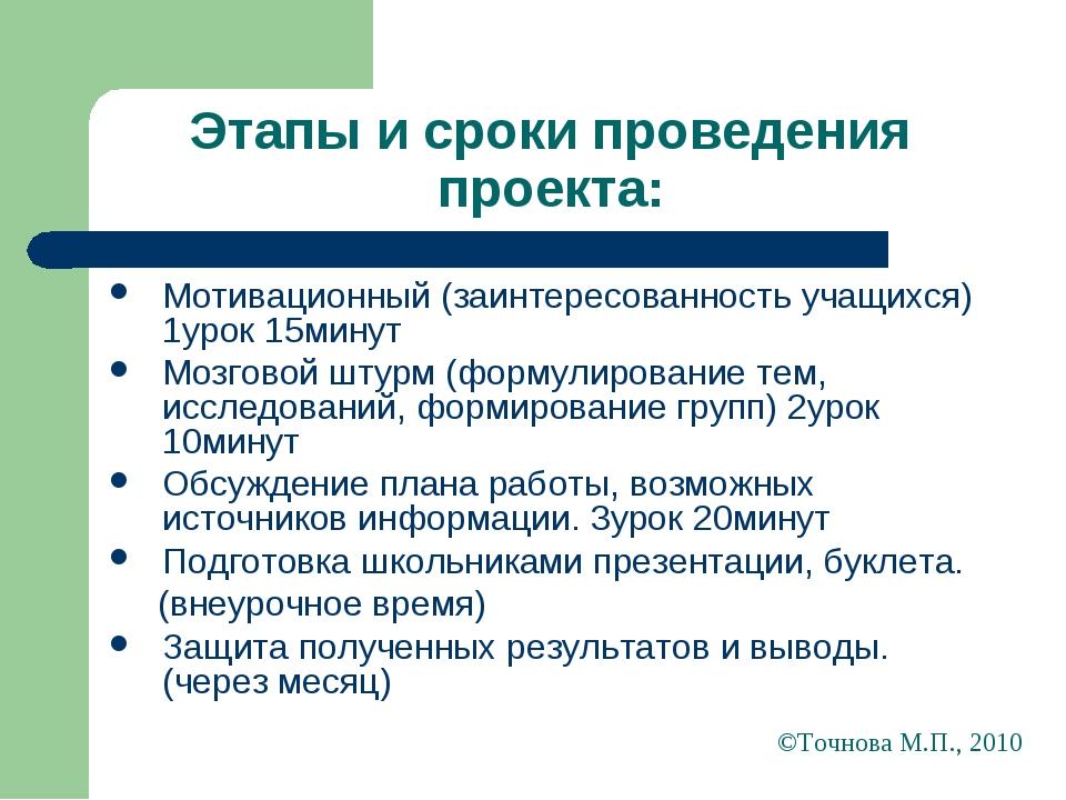 Этапы и сроки проведения проекта: Мотивационный (заинтересованность учащихся)...