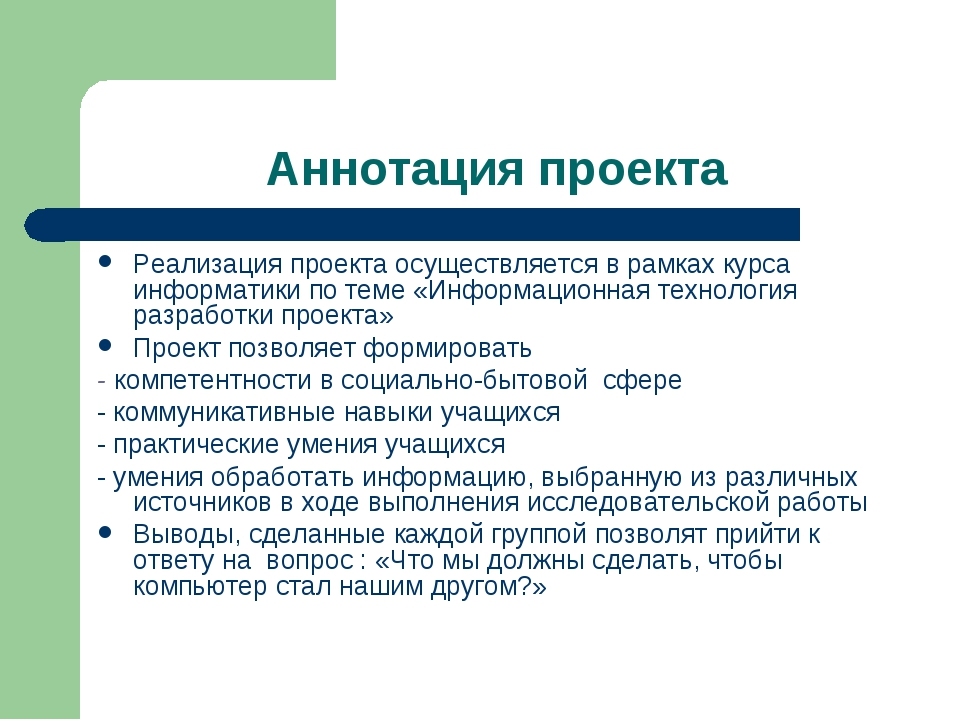 Аннотация проекта Реализация проекта осуществляется в рамках курса информатик...