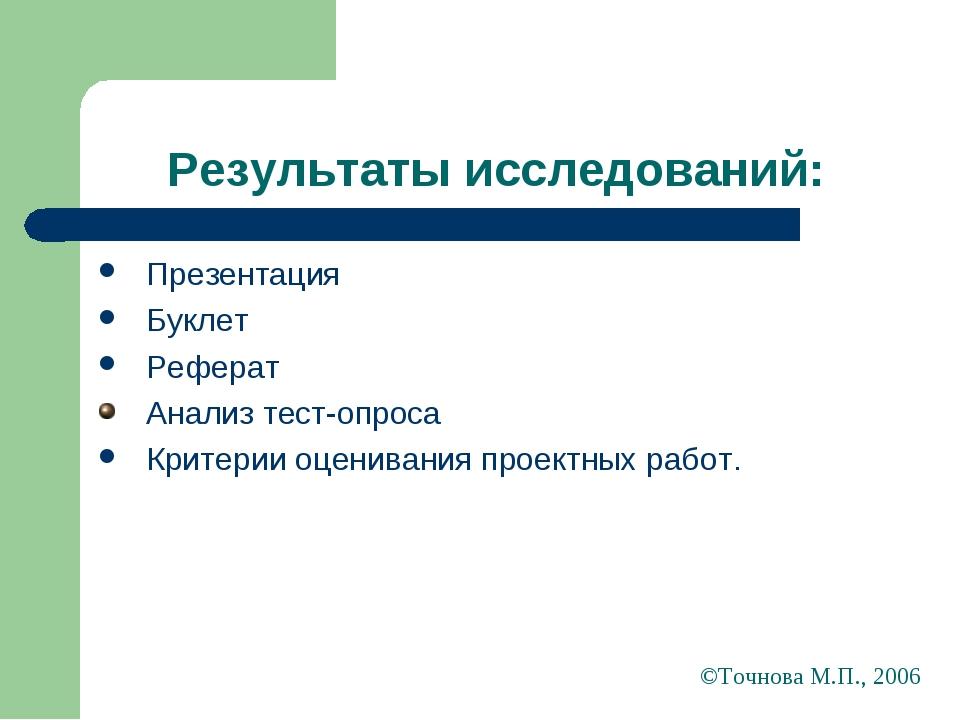 Результаты исследований: Презентация Буклет Реферат Анализ тест-опроса Критер...