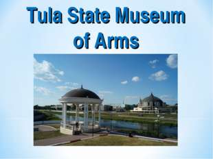 Tula State Museum of Arms
