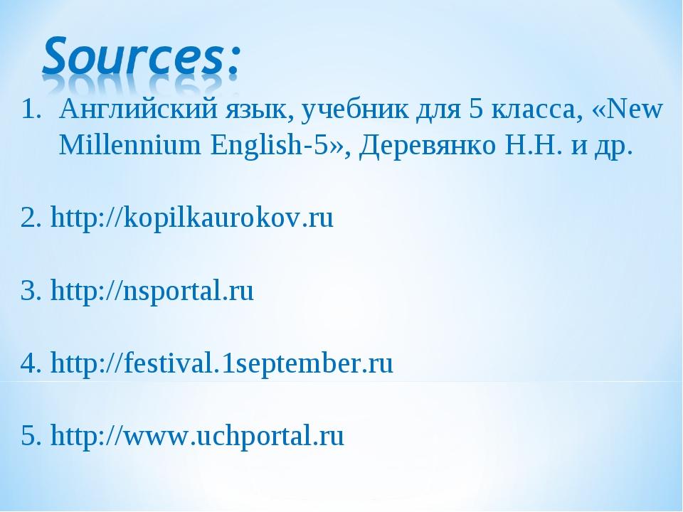 Английский язык, учебник для 5 класса, «New Millennium English-5», Деревянко...