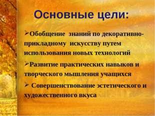 Основные цели: Обобщение знаний по декоративно-прикладному искусству путем и