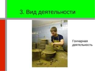 3. Вид деятельности Гончарная деятельность