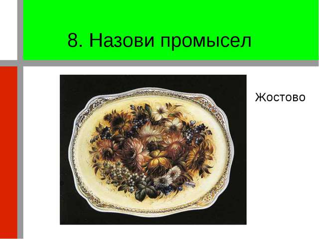 8. Назови промысел Жостово