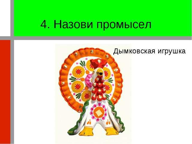 4. Назови промысел Дымковская игрушка
