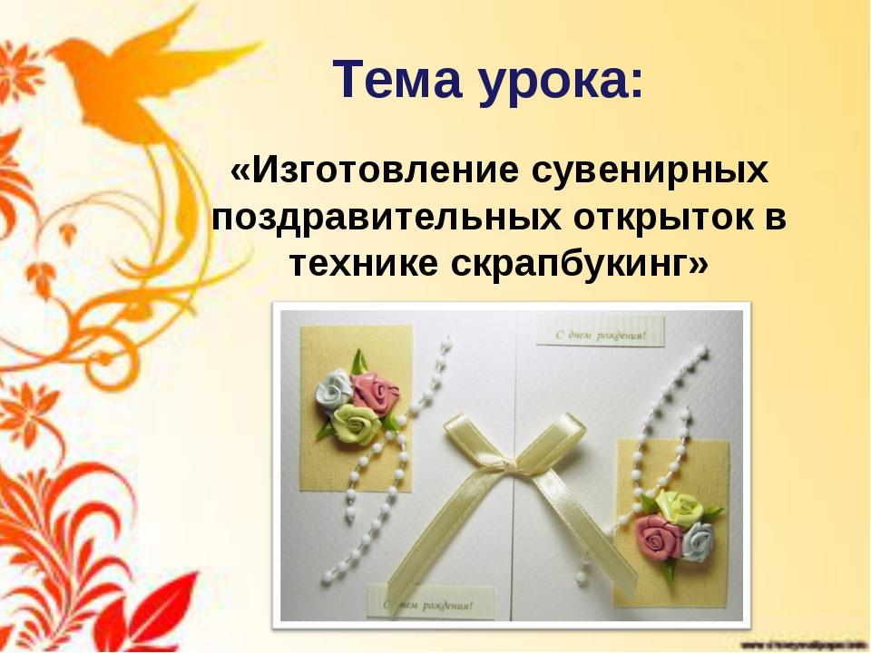 Класс, конспект занятия изготовление поздравительной открытки