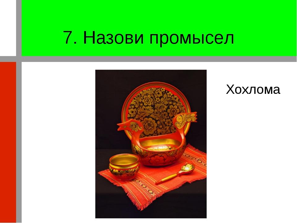 7. Назови промысел Хохлома