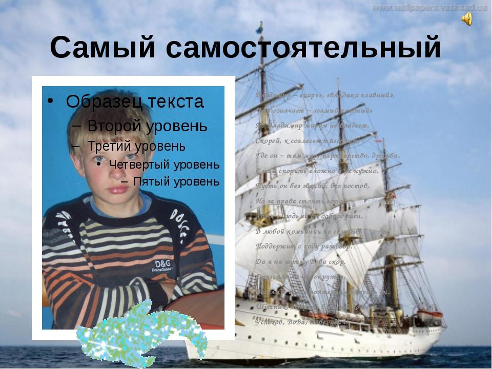 Самый самостоятельный Владимир – «царь», «владыка главный», Что означает – «с...