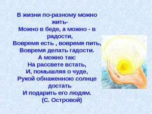 В жизни по-разному можно жить- Можно в беде, а можно - в радости, Вовремя ест