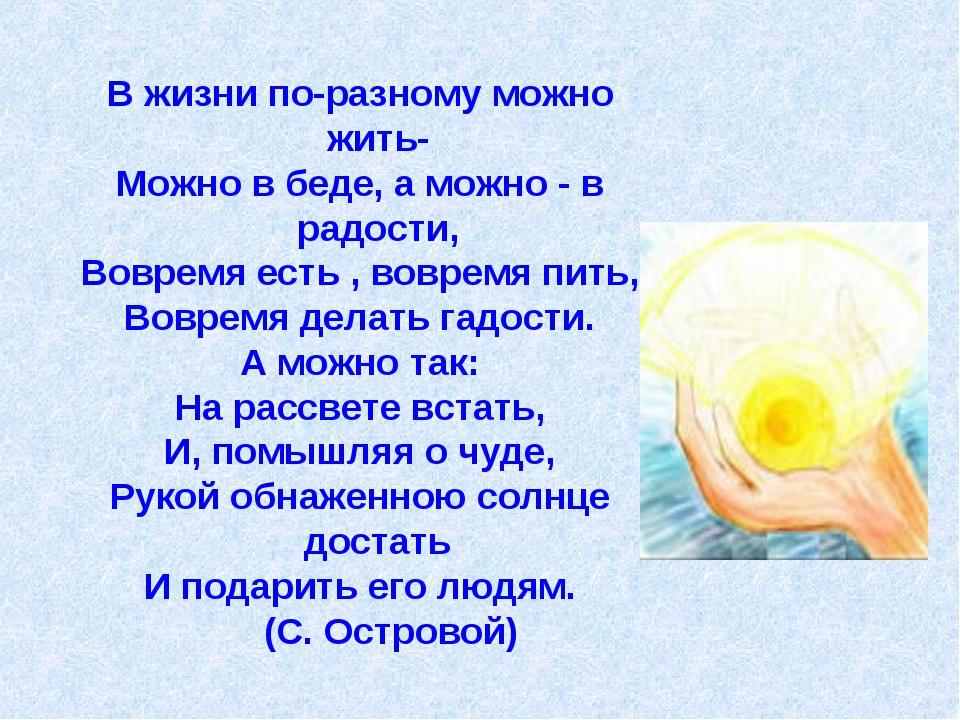 В жизни по-разному можно жить- Можно в беде, а можно - в радости, Вовремя ест...