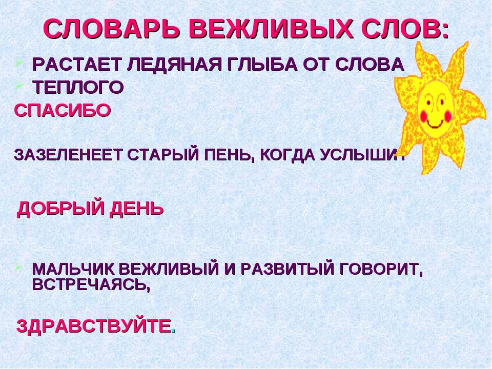 СЛОВАРЬ ВЕЖЛИВЫХ СЛОВ: РАСТАЕТ ЛЕДЯНАЯ ГЛЫБА ОТ СЛОВА ТЕПЛОГО СПАСИБО ЗАЗЕЛЕН...